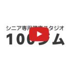 動画で100ジム紹介